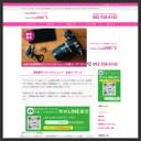 買取専門リサイクルショップ 広島ユーザーズ