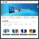 LED显示屏-LED全彩显示屏-LED透明屏厂家-深圳唯峰科技