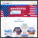 华人出国公司