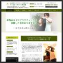 名古屋の国際基準カイロプラクティック&酸素カプセル ウェルビースパイン名古屋のスクリーンショット