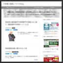 行政書士集客ブログ