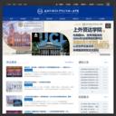 上海外国语大学贤达经济人文学院