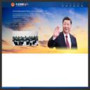 中国雄安官网