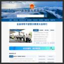 浠水县人民政府门户网