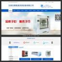 洗涤设备_洗衣房设备_水洗厂设备-石家庄新航星公司