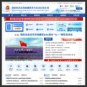 新疆维吾尔自治区国家税务局网站首页