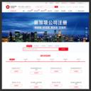 新加坡注册公司