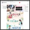 小说,潇湘书院,言情小说,女性免费小说网站