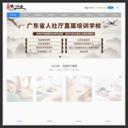 杏林大讲堂 - 广东省中医职业技能培训基地
