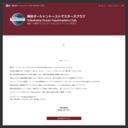 横浜オーシャントーストマスターズクラブ