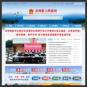 中国永修县政府门户网