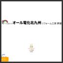 オール電化北九州(リフォーム工房夢屋)