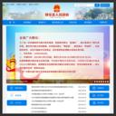 镇安县人民政府网