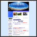 ¥1000整体・鍼灸院