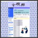 千城士道会ホームページ