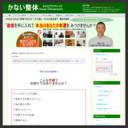 神奈川県座間市噂の整体師のスクリーンショット