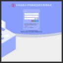 中央民族大学招生管理系统