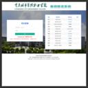 重庆城市管理职业学院单招报名系统