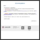 上海电机学院高考录取查询系统