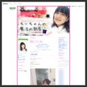 持田千妃来のブログ