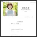 宮地真緒 オフィシャルブログ
