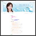 中田有紀のブログ