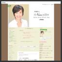 斉藤典子のブログ