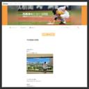 西勇輝(オリックス・バファローズ)のブログ