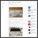 東プレ Realforce 87Uが来た :: Another Rocomotion