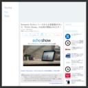Amazon Echoシリーズから大型画面が付いた「Echo Show」の出荷が開始されたぞ! :: Another Rocomotion