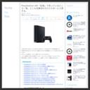 PlayStation 4が「定価」で売っているところ一覧。どこも在庫切れだけどたま〜に入荷する。