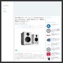 Mac用のスピーカーとして「Audioengine A2+ Wireless」を使い始めました!最高の環境ができあがった! | Another Rocomotion