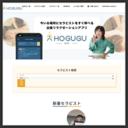 セラピストを選んで直接オファー!新スタイルの出張マッサージマッチングアプリ【HOGUGU】東京のサムネイル