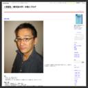 渡邊弘(活水女子大学)の個人ブログ