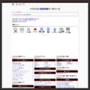 ドラクエ3 極限攻略データベース