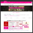 BLACK FRIDAY連動企画 Rakuten UN-LIMIT Vのお申し込みでBLACK FRIDAY期間中のポイント最大53倍キャンペーン | 楽天モバイル