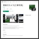 黒板付カメラ - Google Play の Android アプリ