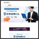 攻撃遮断くん|クラウド型Webアプリケーションファイアウォール