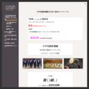 """八千代高校鼓組・和太鼓と篠笛のアンサンブル""""2"""""""