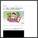シリーズ最新作、『桃太郎電鉄 ~昭和 平成 令和も定番!~』はNintendo Switchで2020年冬発売!   トピックス   Nintendo