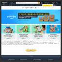 Amazon Prime Day(プライムデー)2020 | 年に一度のプライム会員大感謝祭