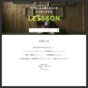 LESSSON(レッソン)|学びたい人と教えたい人の無料マッチングサービス