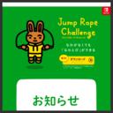 ジャンプロープ チャレンジ | Nintendo Switch | 任天堂