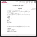 株式会社オカムラ|製品の価格改定に関するお知らせ
