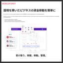 WorldFirst Japan