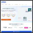 【公式】 YOTPO  レビューマーケティングツール