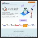 チャットでオンライン接客ならZopim(ゾピム) | Zopim日本版