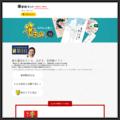 http://info.fudemame.net/otoshidama.html