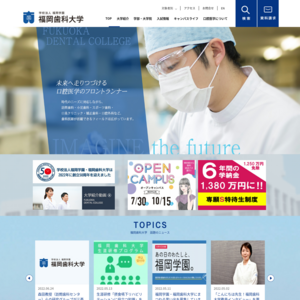 福岡歯科大学・福岡医療短期大学