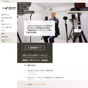 法政大学 小金井キャンパス